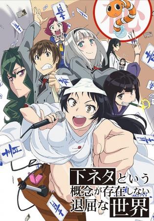 Shimoneta Batch : shimoneta, batch, Shimoneta, DUAL-AUDIO, UNCENSORED, Batch, AnimeRG