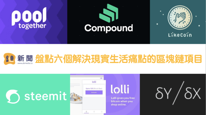 pooltogether、Likecoin、compound、steemit、lolli、dydx