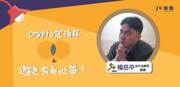 專訪楊岳平教授