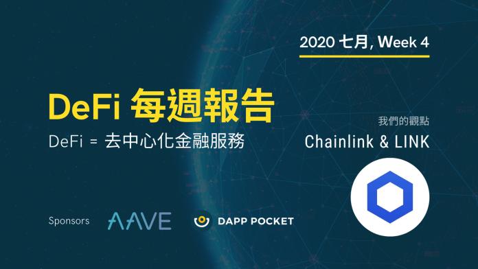 【Dapp Pocket】DeFi 每週報告 – 七月第四週
