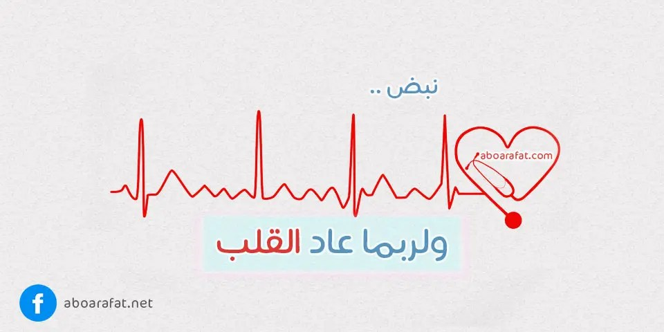 نبض ولربما عاد القلب