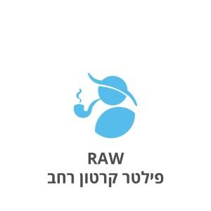 RAW פילטר קרטון רחב