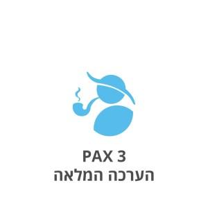 וופורייזר PAX 3 פקס 3 - הערכה המלאה