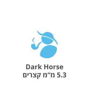 """Dark Horse פילטרים 5.3 מ""""מ קצרים"""