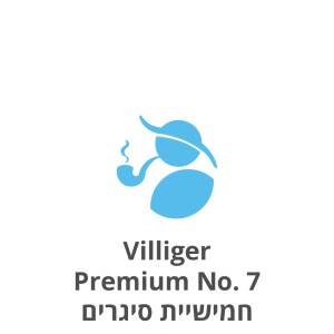 Villigar 5-Pack Cigars Premium No. 7 וויליגר חמישיית סיגרים פרימיום מס' 7