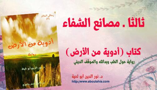 ثالثا مصانع الشفاء مؤلفات د نور الدين أبو لحية