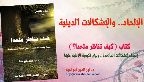 الإلحاد والإشكالات الدينية مؤلفات د نور الدين أبو لحية