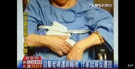 老婦人遭綁輪椅