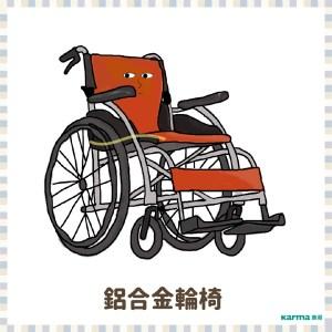 患者走不遠,走不快,適合一般型鋁合金輪椅