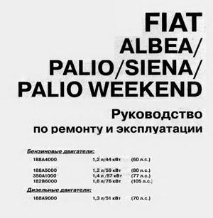 Руководство по ремонту Fiat Albena, Palio Weekend, Siena