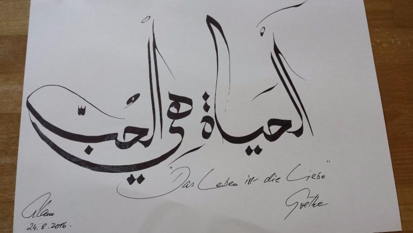 """Arabische Kalligraphie - und """"meine"""" persönliche Erinnerung an Shahid Alam. (c) B.Neuhaus"""