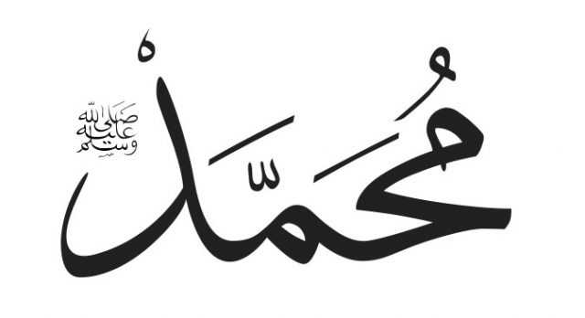 10 Things You May Not Know About Prophet Muhammad (PBUH