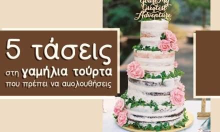 5 τάσεις στη γαμήλια τούρτα που πρέπει να ακολουθήσεις