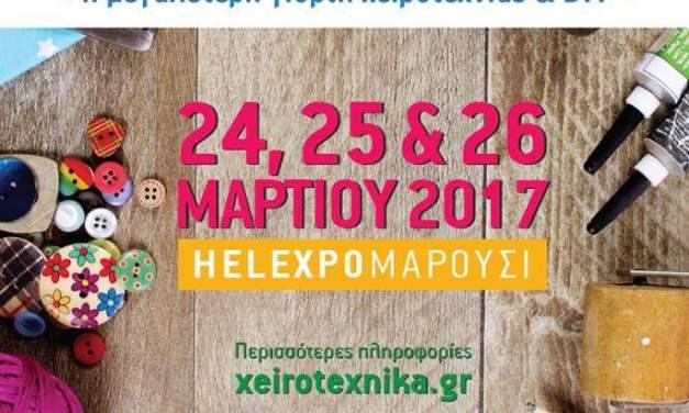 Το AboutWedding.gr χορηγός επικοινωνίας της Χειροτέχνικα