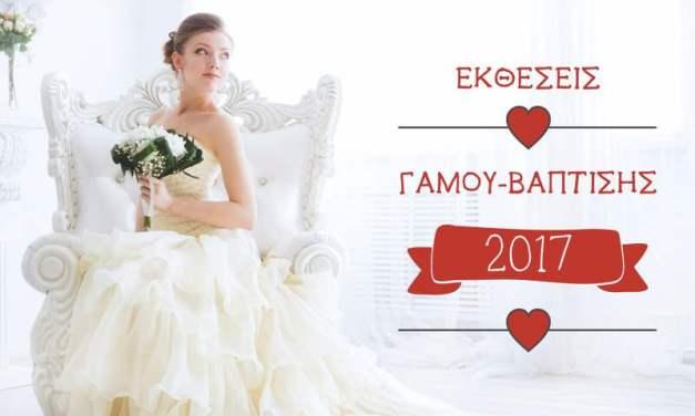 Εκθέσεις Γάμου – Βάπτισης 2017