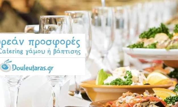 Λάβε δωρεάν προσφορές για Catering γάμου ή βάπτισης μέσω του Douleutaras.gr