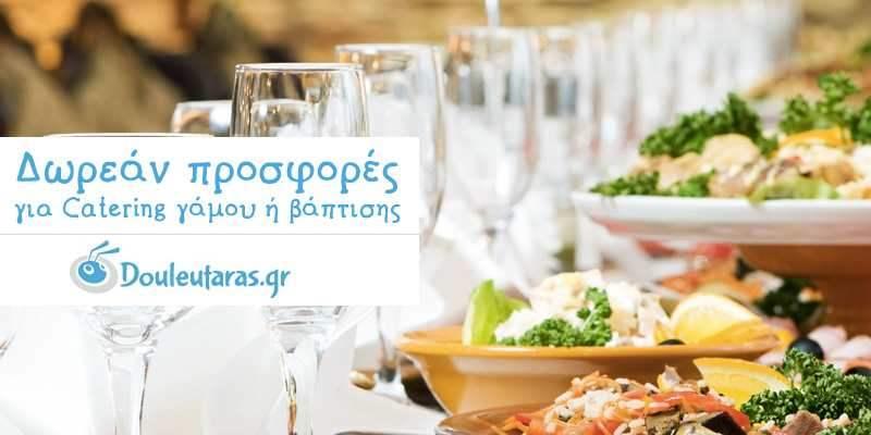 1969c1637f84 Λάβε δωρεάν προσφορές για Catering γάμου ή βάπτισης μέσω του Douleutaras.gr