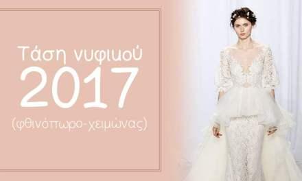 Τάση νυφικού για το 2017 (φθινόπωρο-χειμώνας) – Off-the-shoulder, κλιμακωτές φούστες, φτερά, ροζ παλ νυφικά, βαθιά ντεκολτέ αλλά και ψηλοί λαιμοί