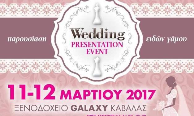 Wedding presentation event 2017 – Παρουσίαση ειδών γάμου