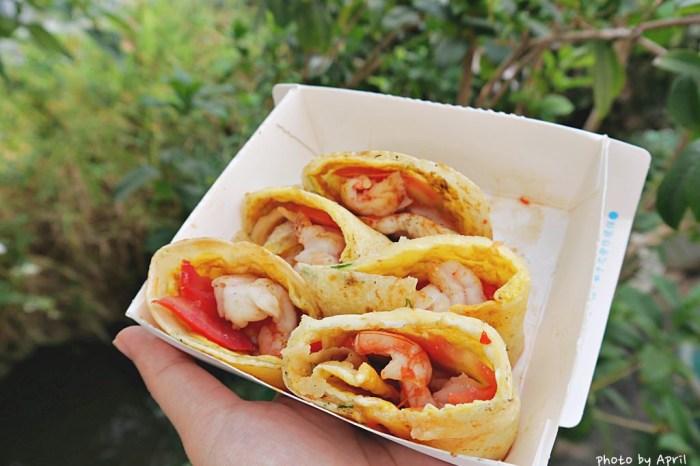 潭子早餐|黑皮早安-竟然有一整隻蝦子放入蛋餅