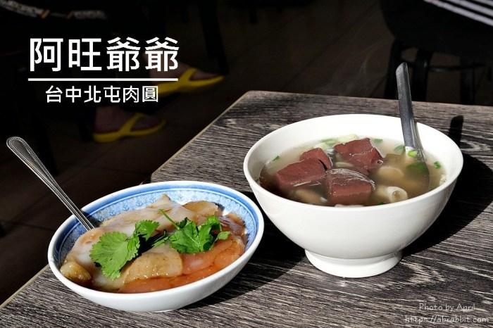 台中肉圓推薦|阿旺爺爺肉圓-80年老店你吃過了嗎?