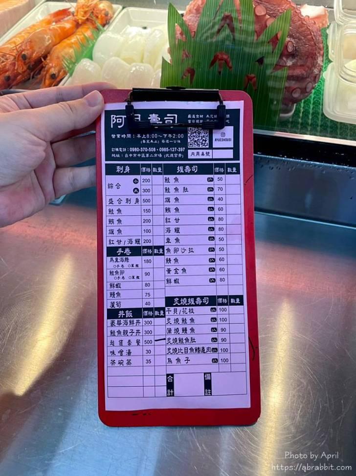 20210916121716 76 - 早餐就吃得到日本料理!第二市場阿月壽司你吃過了沒