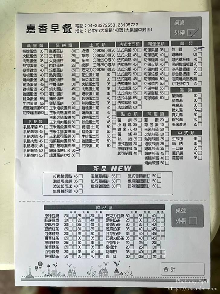 20210916122144 4 - 台中必吃的酥皮蛋餅,嘉香中西式餐飲(嘉香早餐)
