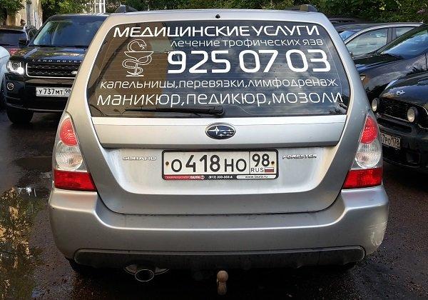 Реклама на авто «Медицинские услуги»