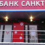 Новогоднее оформление «Банк Санкт-Петербург»