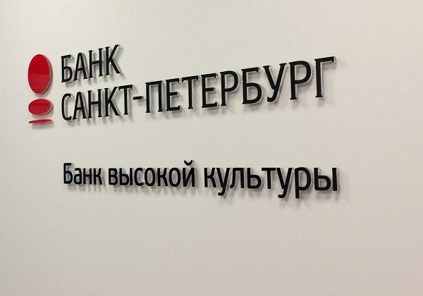 Интерьерная и фасадная вывески «Банк Санкт-Петербург»