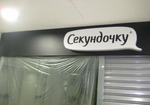 Оформление салона «Секундочку»