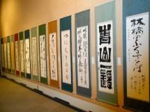 Calligraphy museum in Narita.