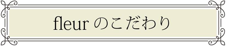 fleurのこだわり 世田谷 桜新町 まつげサロン
