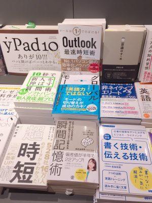 日本初出店の日本橋「誠品書店」にて平積みありがとうございます。