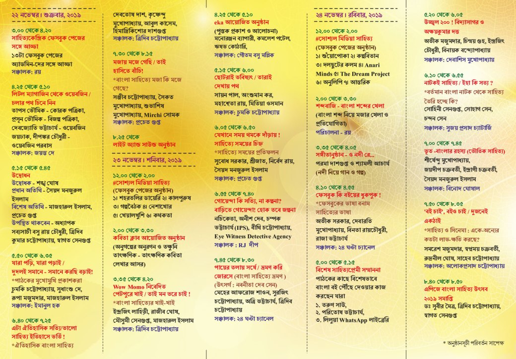 ABSU 2019 Schedule - Bangla