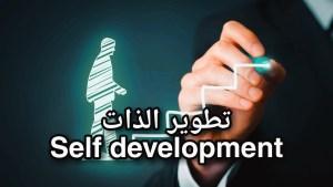 تطوير الذات Self development