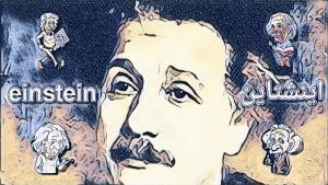 ألبرت آينشتاين Albert Einstein