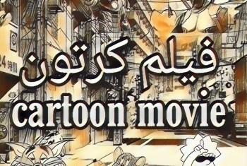 أفلام كرتون أيام زمان best cartoon movies