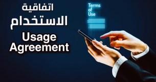 Usage Agreement اتفاقية الاستخدام