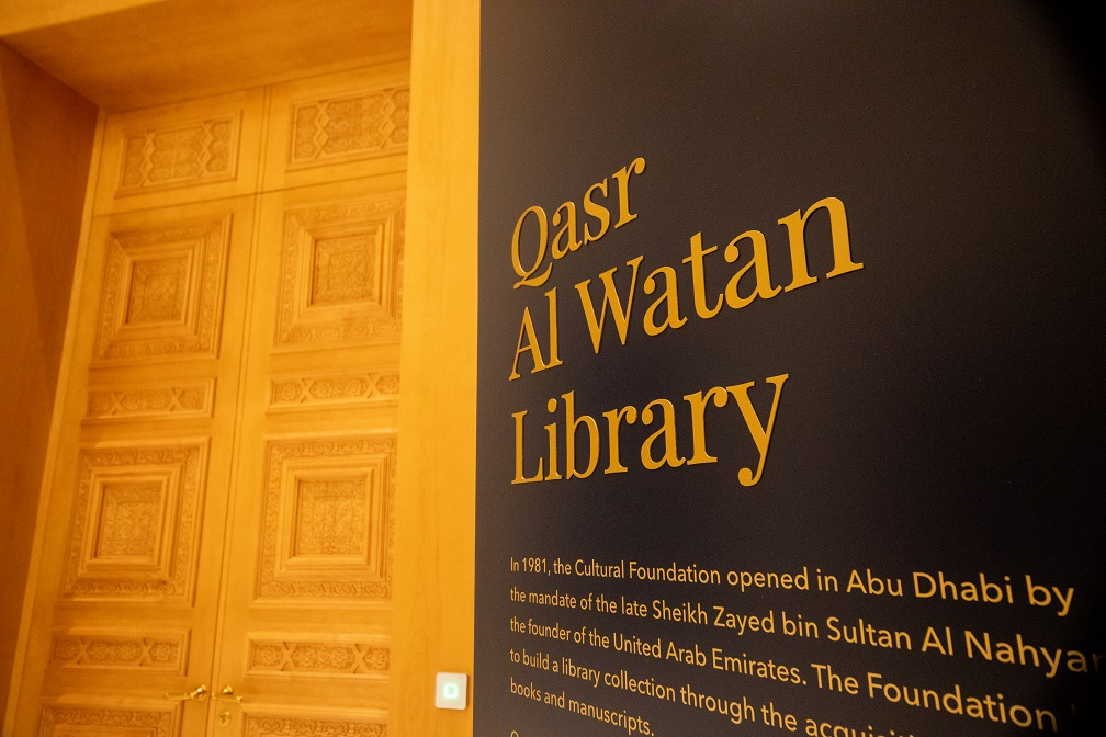 Qasr Al Watan Library 1 1