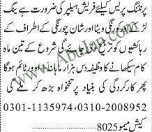FRESH HELPER REQUIRED ( Printing Press), Karachi
