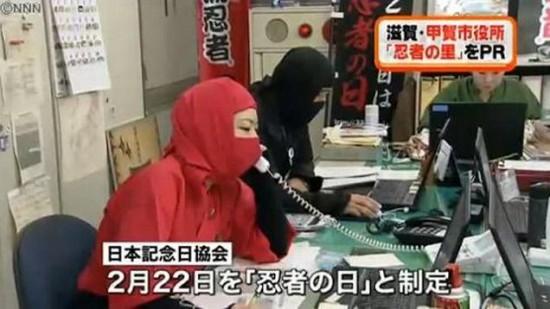 """تواجد في قاعة المدينة الموظفون يرتدون لباس نينجا بدلاً من اللباس اليومي المعتاد. هذا بالضبط ما يدور في """"كوكا"""" هذه الأيام. فإذا لم يكن يوم نينجا يوم عطلة فقد أصبح الآن أفضل من ذلك بكثير.  هنا بعض من الصور التي تم نشرها وتداولها على المواقع اليابانية المختلفة لأحداث يوم نينجا."""