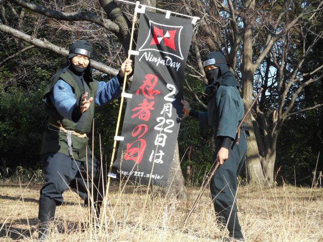 يوم مقاتلوا نينجا في اليابان