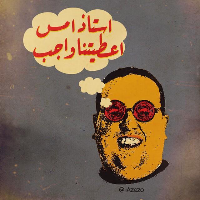 فن البوب آرت مع المبدع السعودي عزيز