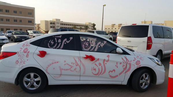 زوج سعودي يُفاجئ زوجته بعبارات تهنئة على زجاج سيارته