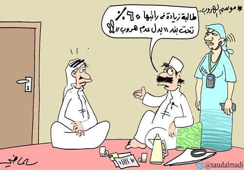كاريكاتير الخادمات في السعودية