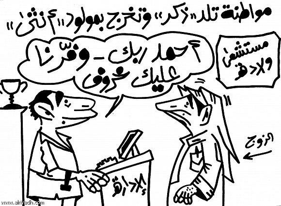 كاريكاتير المستشفيات