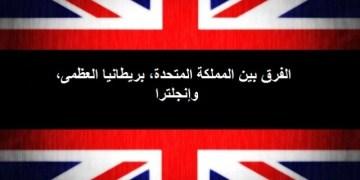 المملكة المتحدة و بريطانيا العظمى و إنجلترا