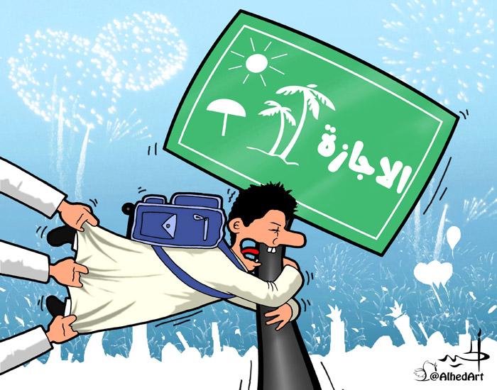 كاريكاتير الاجازة  - هاني الحيد