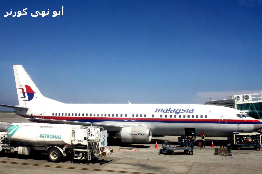 Penerbangan MAS di KKIA